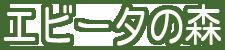エビータの森ロゴ